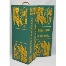Кофр Большая винная энциклопедия, BC01