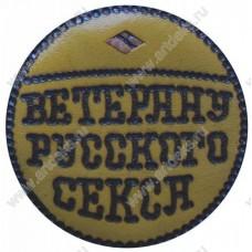 Дорожный набор Ветеран русского секса, PSS19
